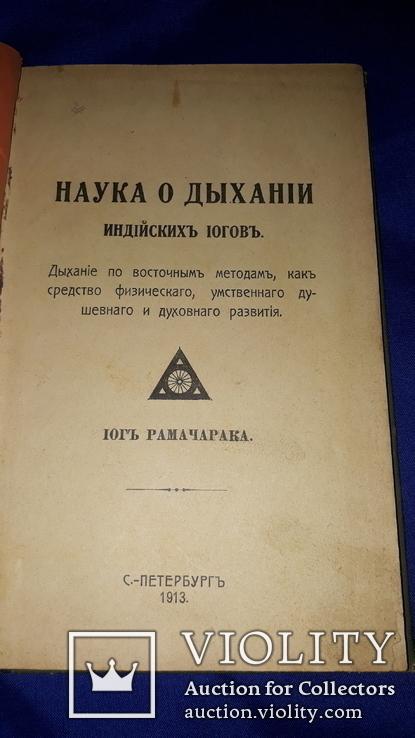 1913 Наука о дыхании индийских йогов