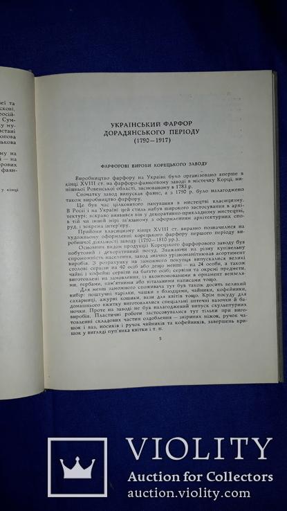 1963 Український фарфор - 750 экз., фото №3
