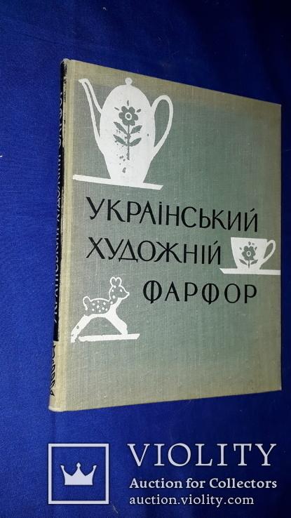1963 Український фарфор - 750 экз., фото №6