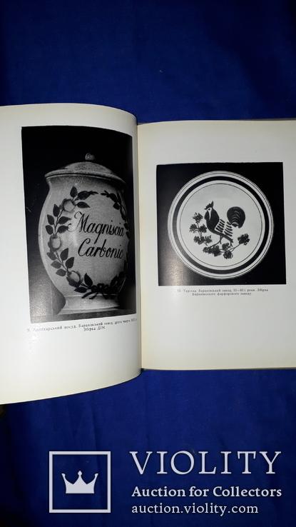 1963 Український фарфор - 750 экз., фото №8