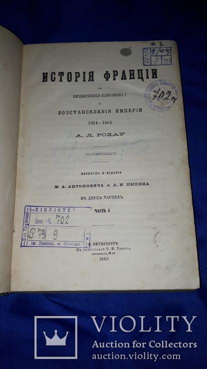 1865 История Франции 1814-1852 гг.