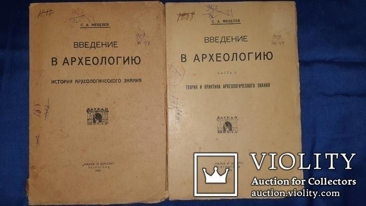 1923 Археология. Теория и практика в двух томах - 1000 экз.