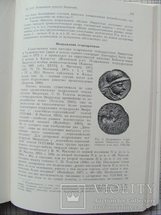 Древние монеты Таджикистана. Е.В. Зеймаль, фото №7