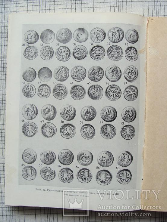 Древние монеты Таджикистана. Е.В. Зеймаль, фото №13