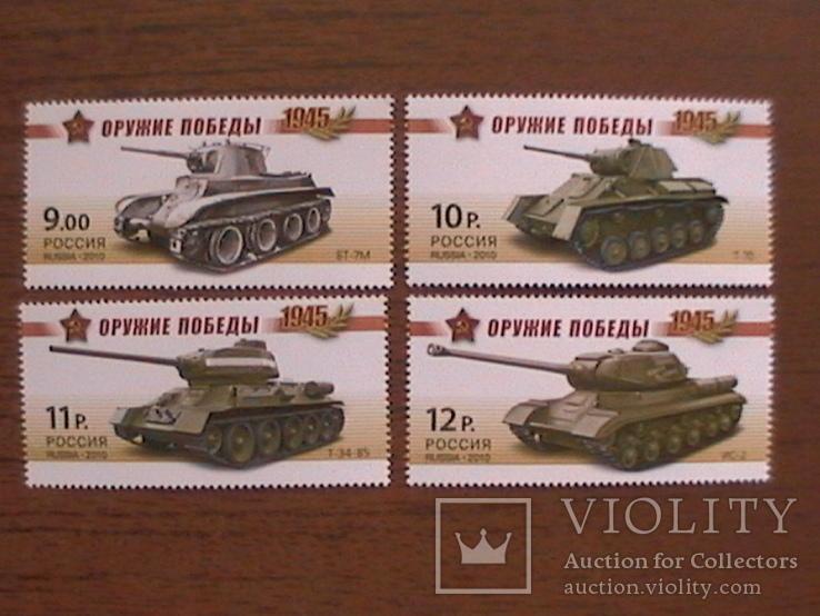 Россия 2010 Оружие победы, танки
