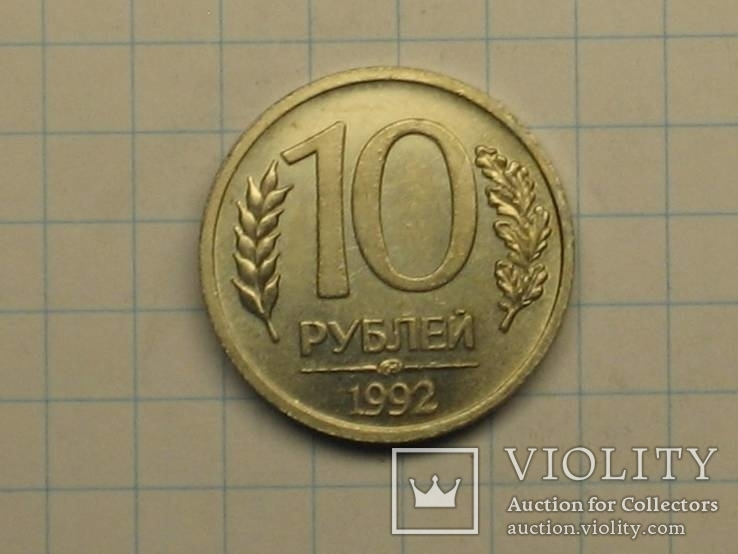 10 рублей 1992 копия, фото №2