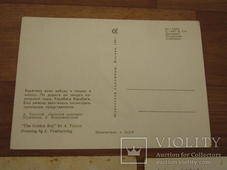 17 открыток из сказок СССР и Германия 1956,1967гг., фото №13