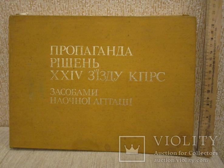 1971 год Средства наглядной агитации рабочий экземпляр с закладками, фото №2