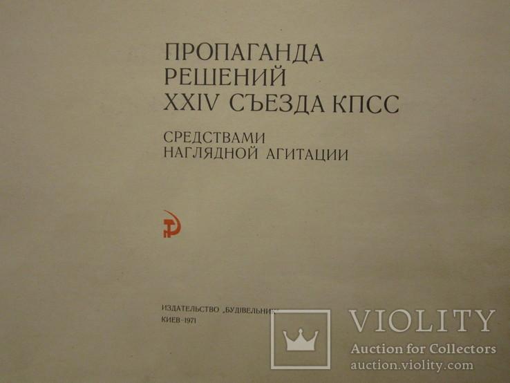 1971 год Средства наглядной агитации рабочий экземпляр с закладками, фото №3
