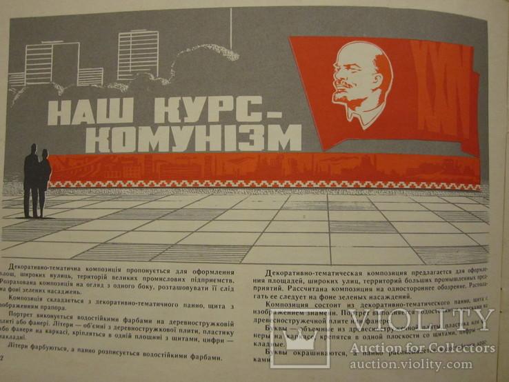 1971 год Средства наглядной агитации рабочий экземпляр с закладками, фото №4
