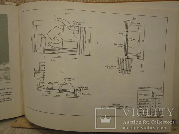 1971 год Средства наглядной агитации рабочий экземпляр с закладками, фото №8