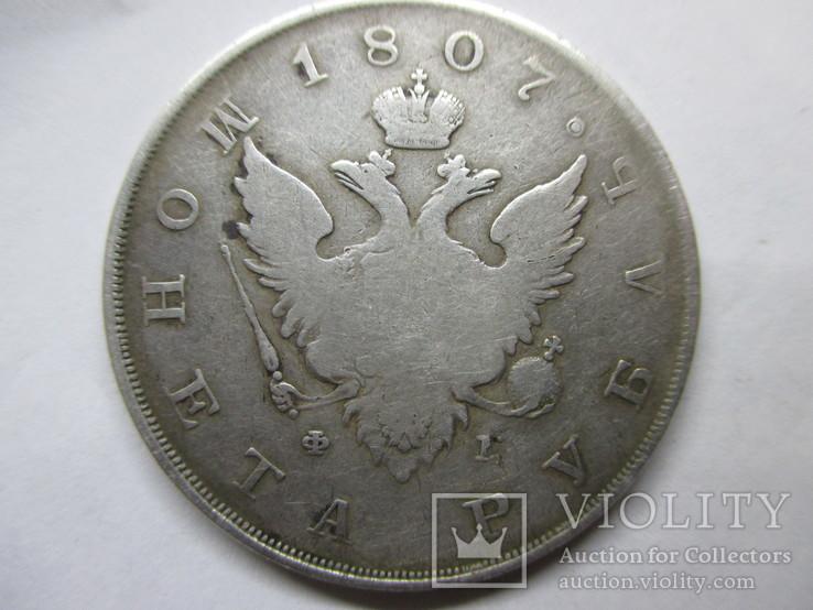 Монета рубль 1807