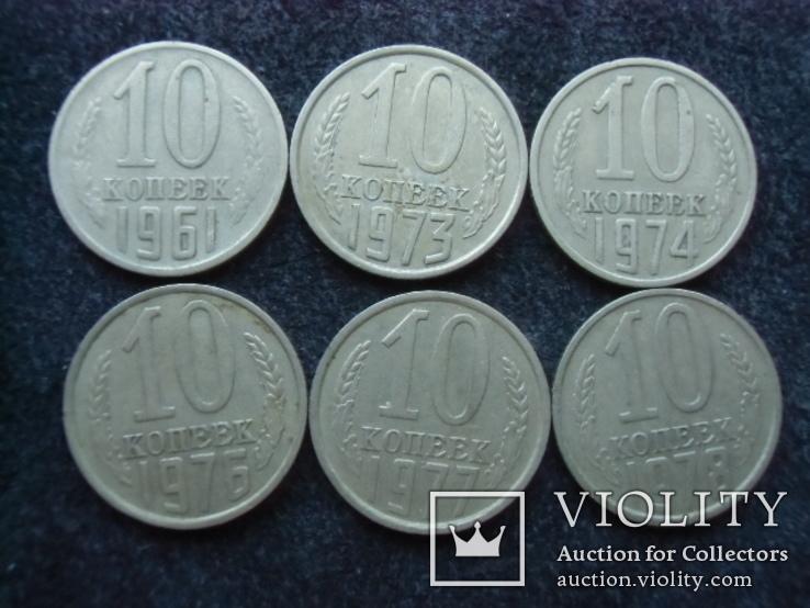 10 копеек. 1961-1978 года. 6 монет, фото №2