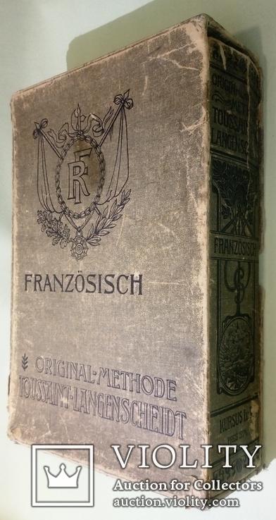 1916 Полный курс для самостоятельного изучения французского языка, фото №3