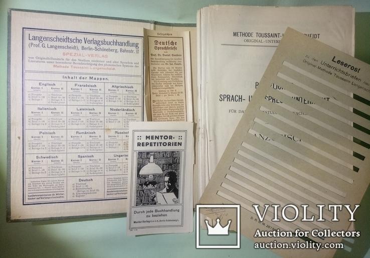 1916 Полный курс для самостоятельного изучения французского языка, фото №5