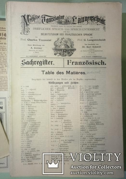 1916 Полный курс для самостоятельного изучения французского языка, фото №7