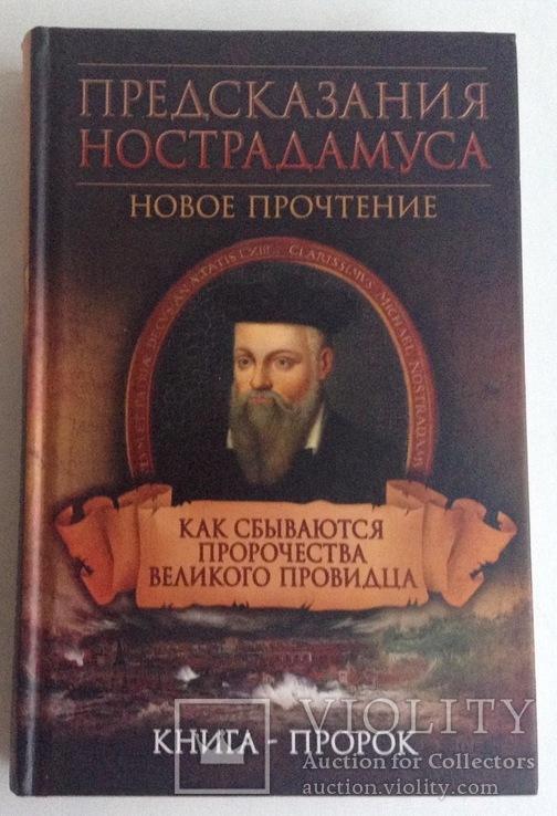Книга Предсказания Нострадамуса.  Харьков, 2015 г., фото №2