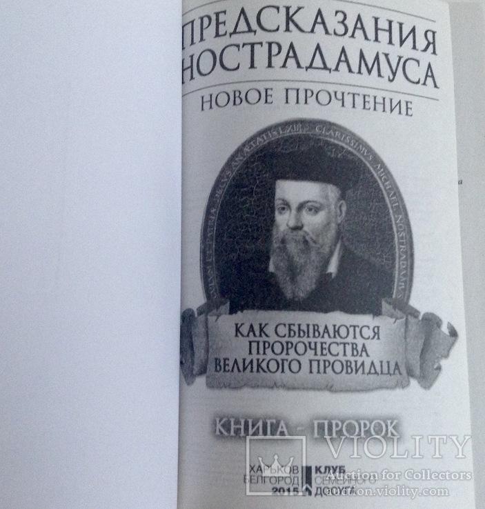 Книга Предсказания Нострадамуса.  Харьков, 2015 г., фото №3
