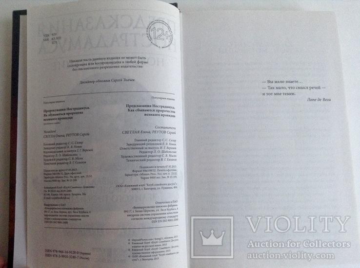 Книга Предсказания Нострадамуса.  Харьков, 2015 г., фото №4