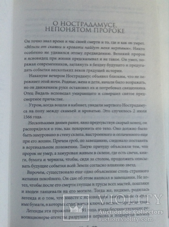 Книга Предсказания Нострадамуса.  Харьков, 2015 г., фото №5