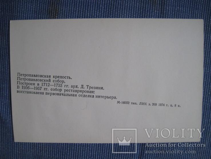 Петропавловская крепость, фото №9