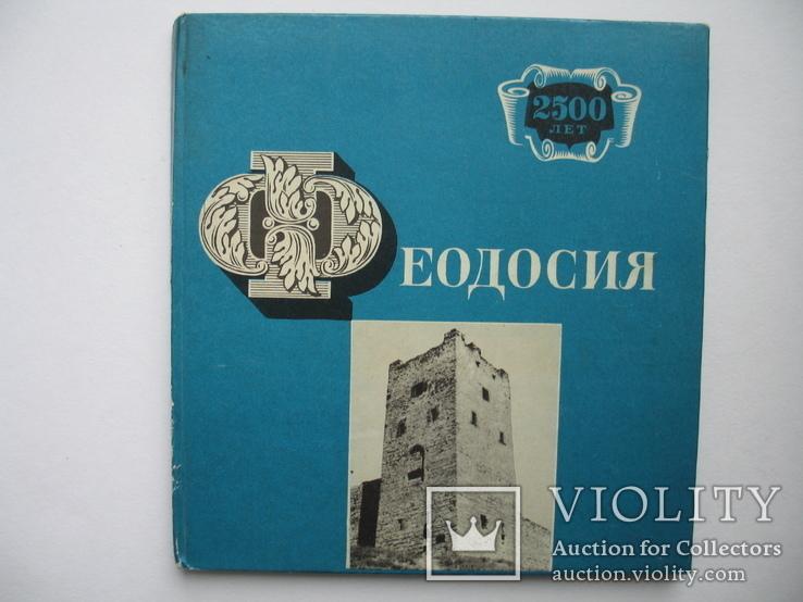 """Феодосия"" фотоальбом 1970 год, фото №2"