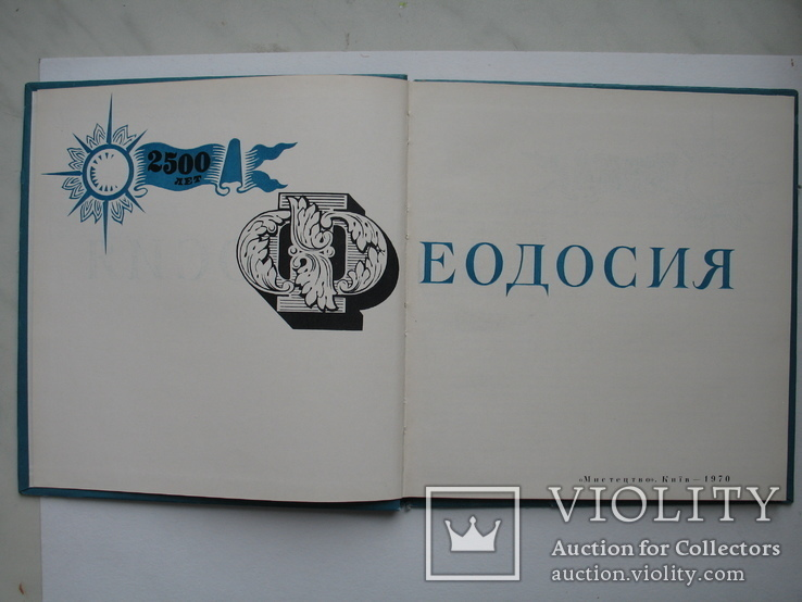 """Феодосия"" фотоальбом 1970 год, фото №3"
