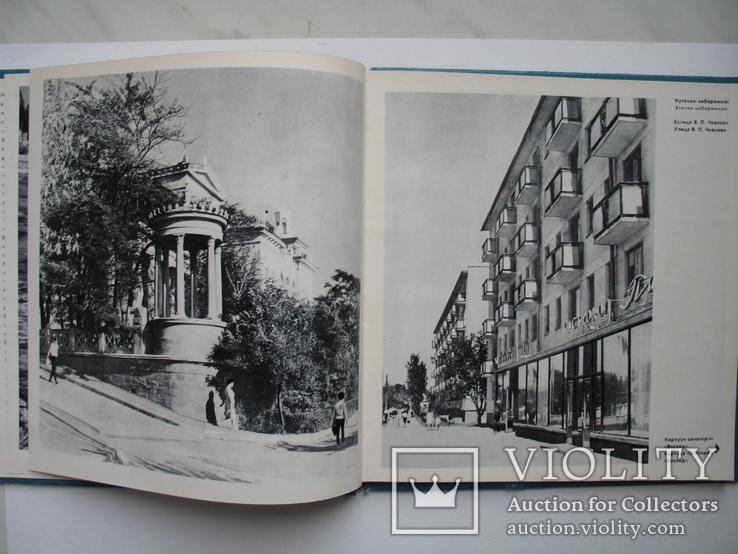"""Феодосия"" фотоальбом 1970 год, фото №4"