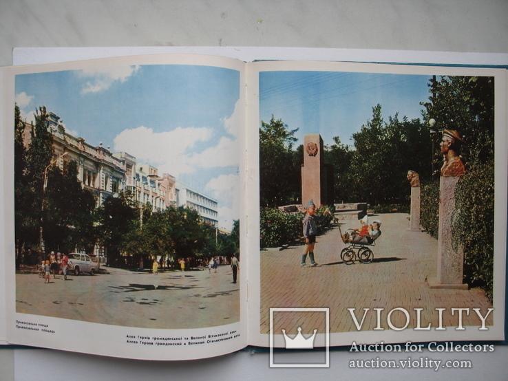 """Феодосия"" фотоальбом 1970 год, фото №10"