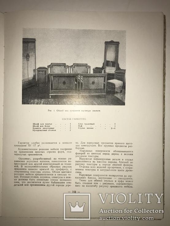 1955 Киев Мебель для Жилья Альбом Декор, фото №4