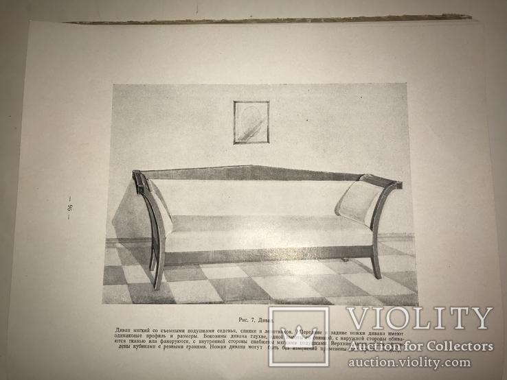 1955 Киев Мебель для Жилья Альбом Декор, фото №6