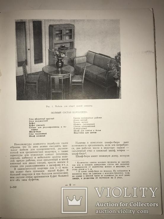 1955 Киев Мебель для Жилья Альбом Декор, фото №11