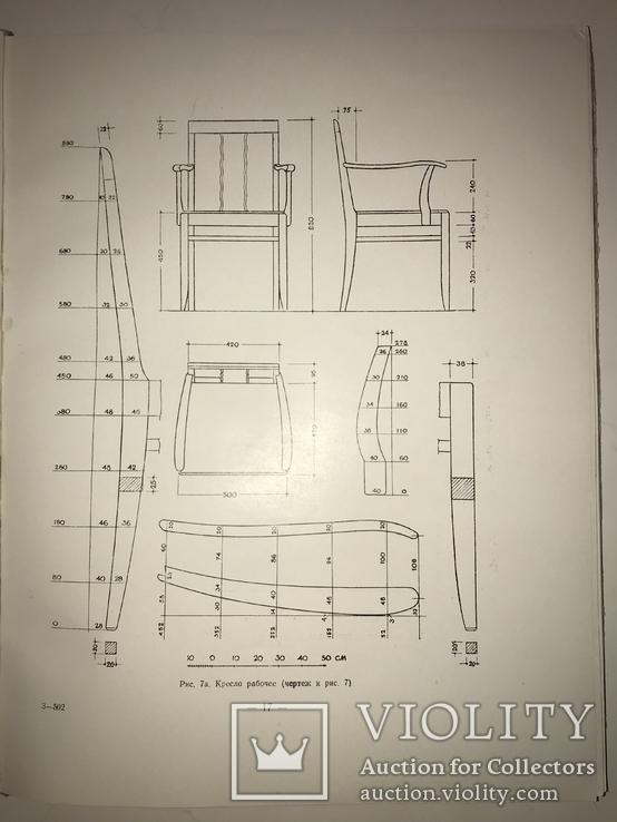 1955 Киев Мебель для Жилья Альбом Декор, фото №13