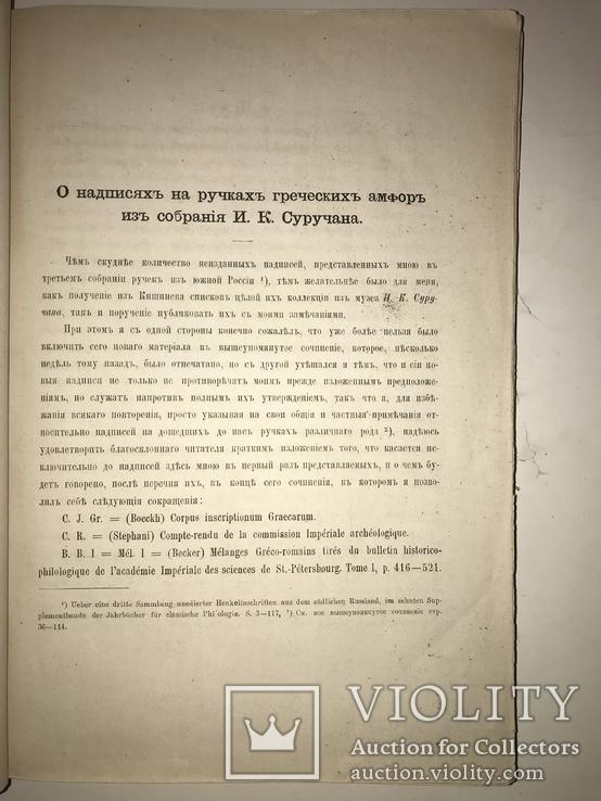 1879 Археология Нумизматика Одесские Древности, фото №9