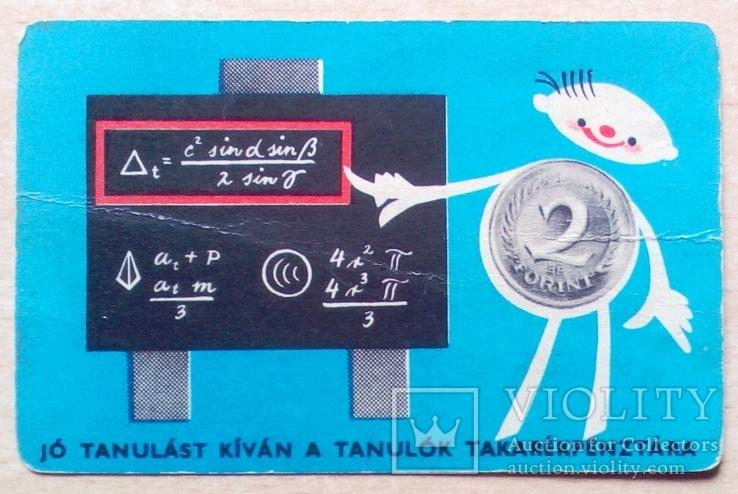 Венгерский календарик 69 г., фото №2