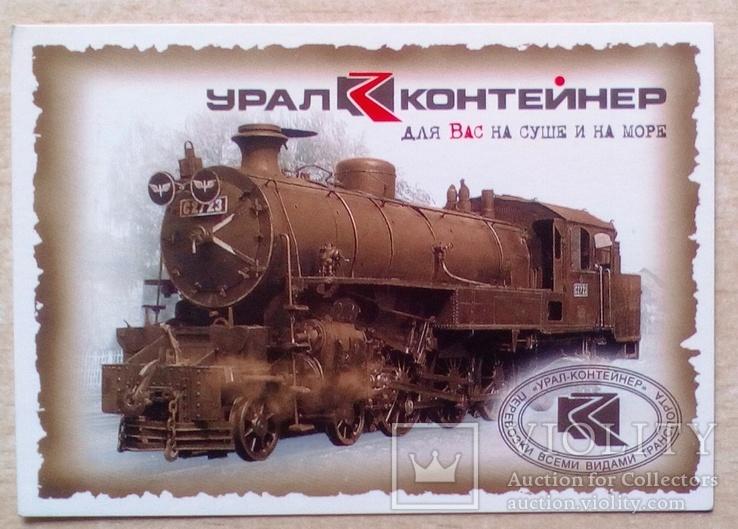 Урал контейнер 2005 г.