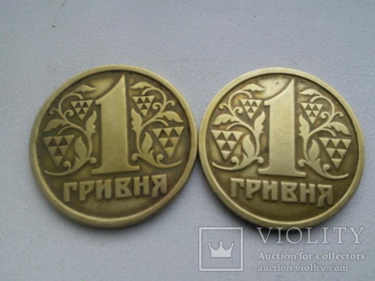1 гривна 1996 г.(2 шт.)