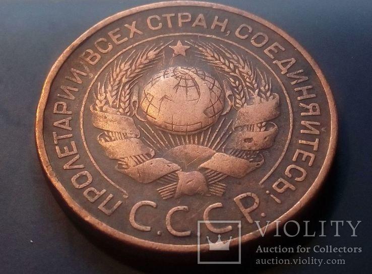 СССР 3 копейки 1924 год. Штамп 1.1Б., фото №3