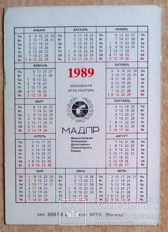 Штаб - квартира МАДПР 89 г., фото №3