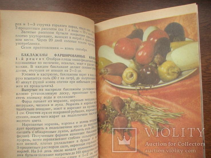 """Кравцов """"Домашнее консервирование и хранение пищевых продуктов"""" 1986р., фото №4"""