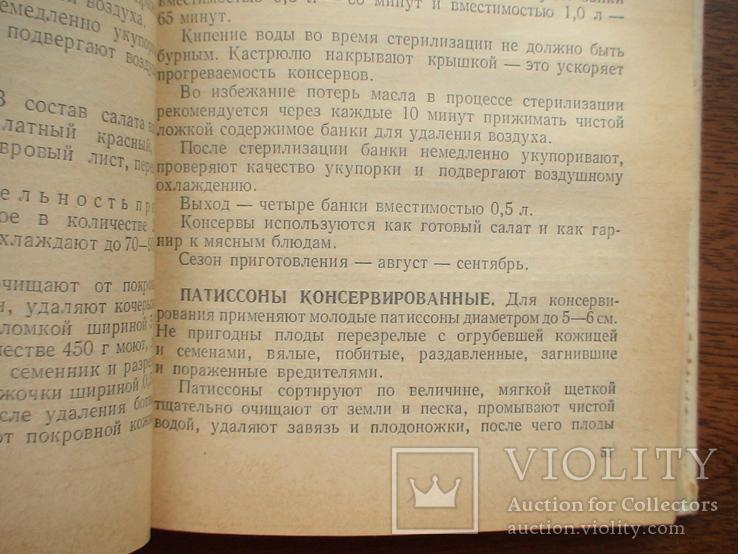 """Кравцов """"Домашнее консервирование и хранение пищевых продуктов"""" 1986р., фото №5"""