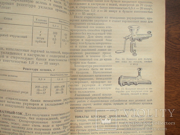 """Кравцов """"Домашнее консервирование и хранение пищевых продуктов"""" 1986р., фото №6"""