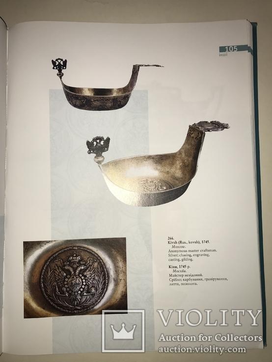 Каталог Серебра с клеймами Дорогое исполнения коллекционерам, фото №6