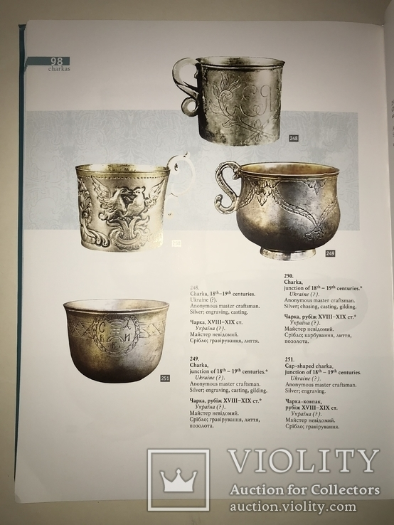 Каталог Серебра с клеймами Дорогое исполнения коллекционерам, фото №7