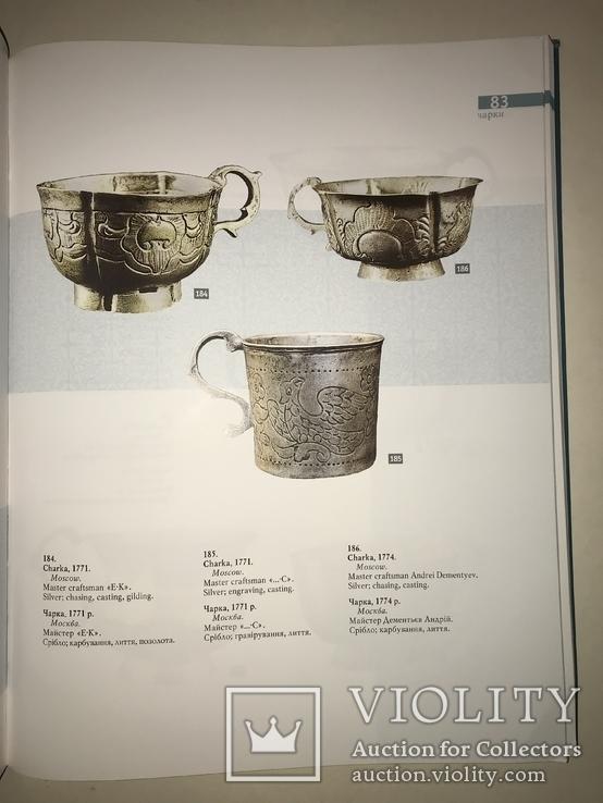 Каталог Серебра с клеймами Дорогое исполнения коллекционерам, фото №9