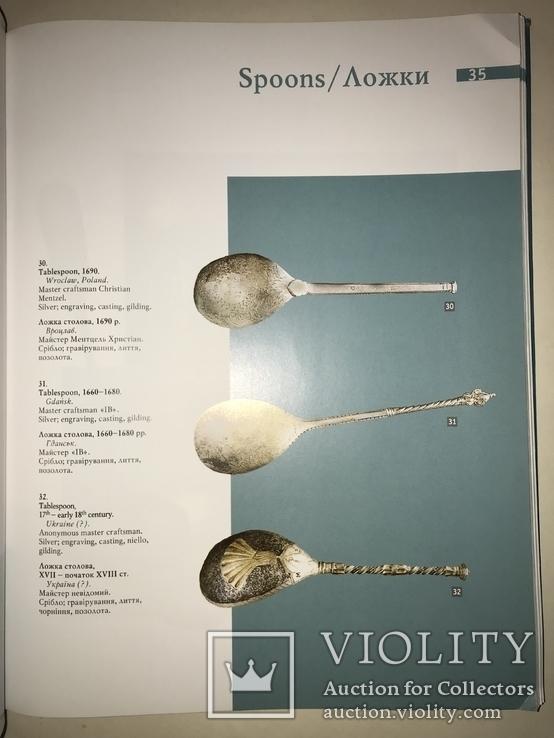 Каталог Серебра с клеймами Дорогое исполнения коллекционерам, фото №11