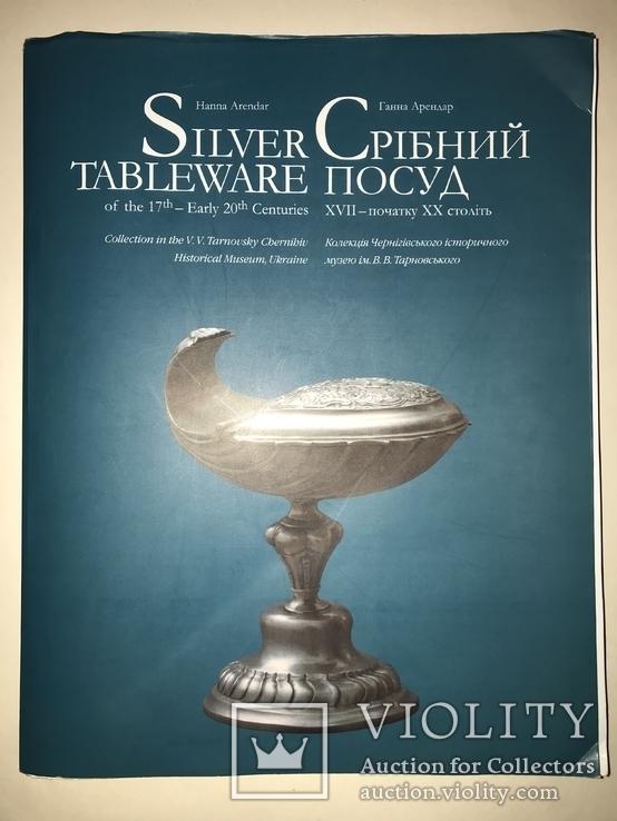 Каталог Серебра с клеймами Дорогое исполнения коллекционерам, фото №13