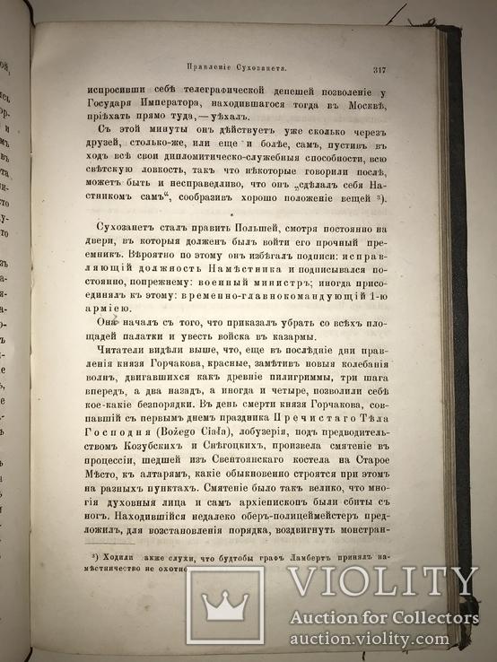 1873 О Польских заговорах книга во всех каталогах редкостей, фото №4