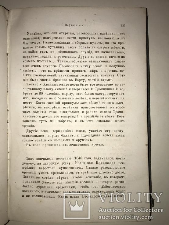 1873 О Польских заговорах книга во всех каталогах редкостей, фото №8
