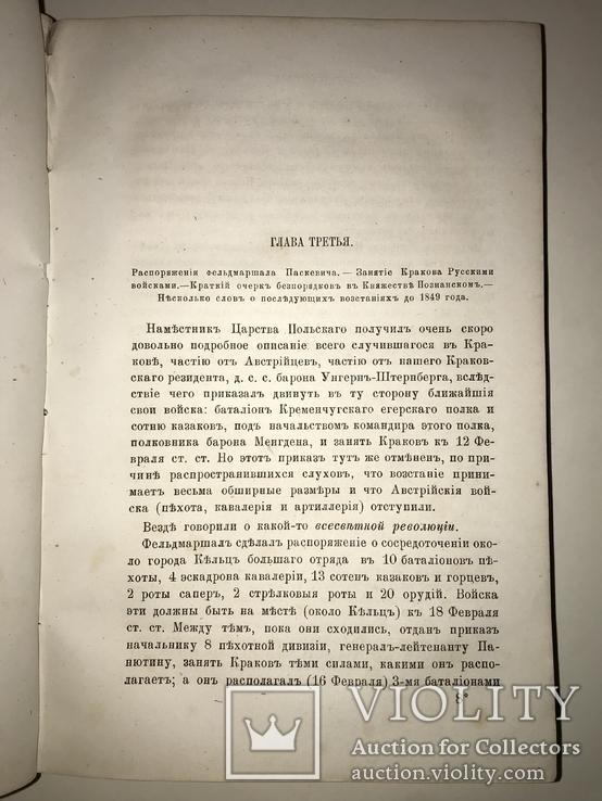 1873 О Польских заговорах книга во всех каталогах редкостей, фото №9